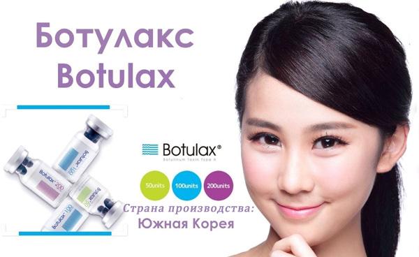 Страна производства препарата Ботулакс - Южная Корея